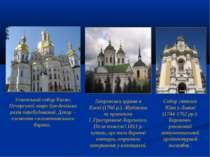 Успенський собор Києво-Печерської лаври Був декілька разів перебудований. Дек...