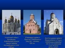 Успенський собор у Володимирі. Побудований великим князем Андрієм Боголюбськи...