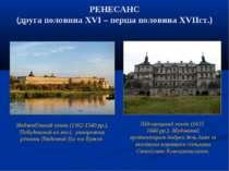 РЕНЕСАНС (друга половина XVI – перша половина XVIIст.) Меджибізький замок (13...