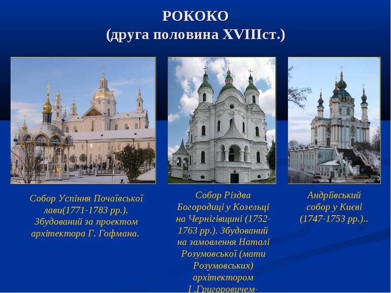 РОКОКО (друга половина XVIIIст.) Собор Успіння Почаївської лави(1771-1783рр....