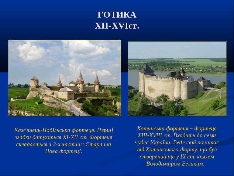 ГОТИКА XII-XVIст. Кам'янець-Подільська фортеця. Перші згадки датуються XI-XII...