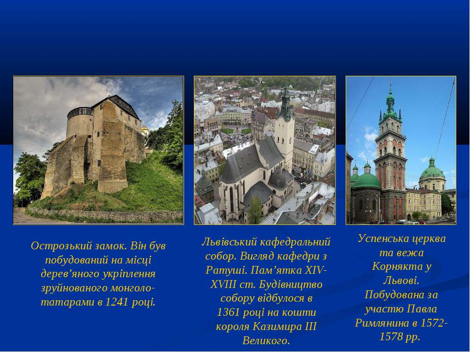 Острозький замок. Він був побудований на місці дерев'яного укріплення зруйнов...