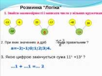 """1. Знайти закономірності і записати число у вільних кружечках Розминка """"Логік..."""