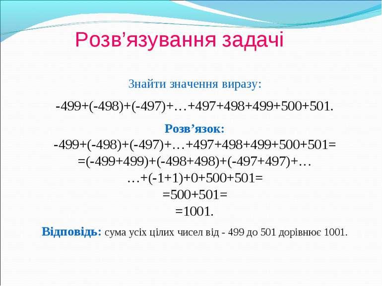 Розв'язування задачі Знайти значення виразу: -499+(-498)+(-497)+…+497+498+499...