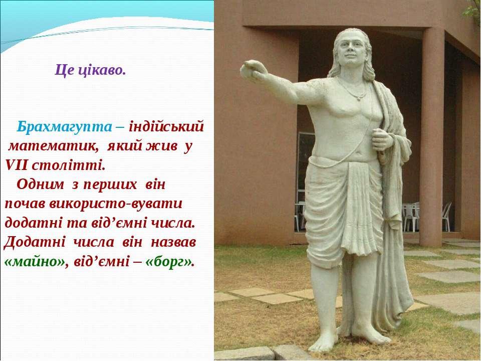 Це цікаво. Брахмагупта – індійський математик, який жив у VII столітті. Одним...