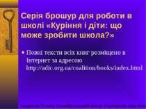 Серія брошур для роботи в школі «Куріння і діти: що може зробити школа?» Повн...