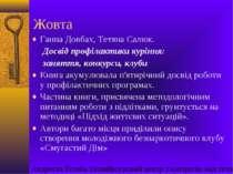 Жовта Ганна Довбах, Тетяна Салюк. Досвід профілактики куріння: заняття, конку...