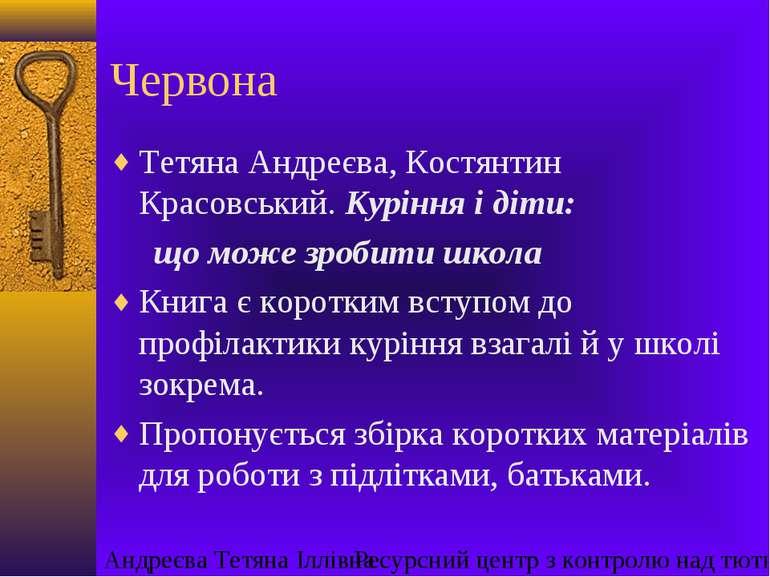 Червона Тетяна Андреєва, Костянтин Красовський. Куріння і діти: що може зроби...