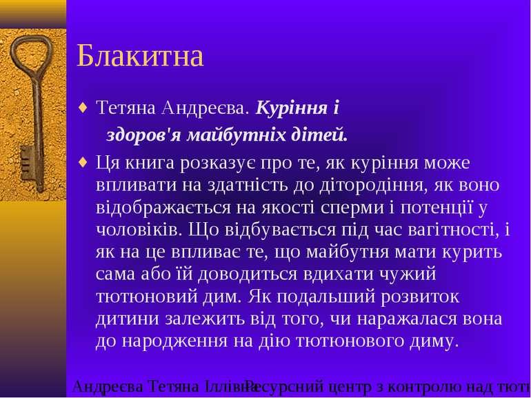 Блакитна Тетяна Андреєва. Куріння і здоров'я майбутніх дітей. Ця книга розказ...
