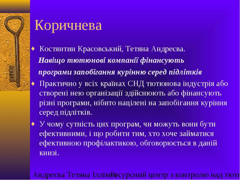 Коричнева Костянтин Красовський, Тетяна Андреєва. Навіщо тютюнові компанії фі...