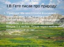"""І.В.Гете писав про природу: """"Природа! Ми нею оточені й охоплені - непереможно..."""