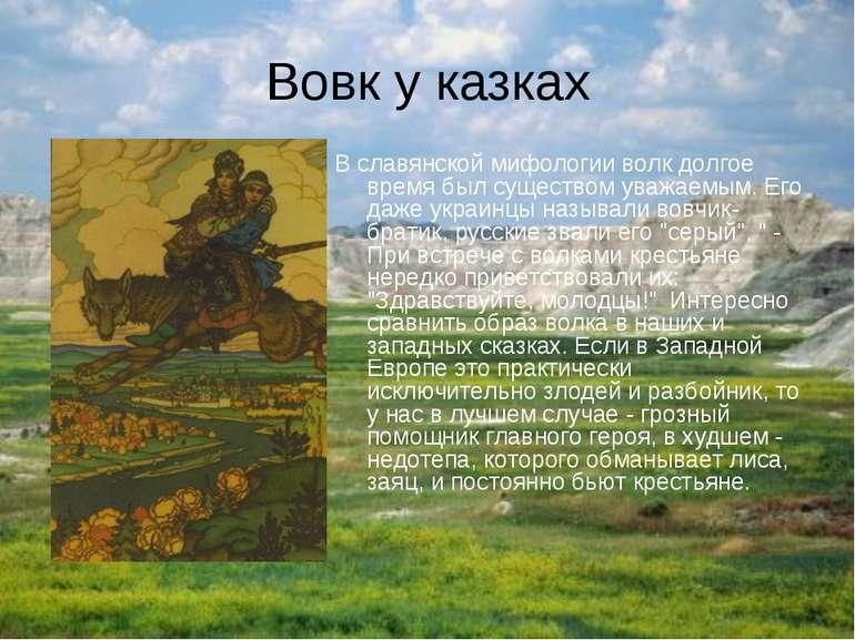 Вовк у казках В славянской мифологии волк долгое время был существом уважаемы...