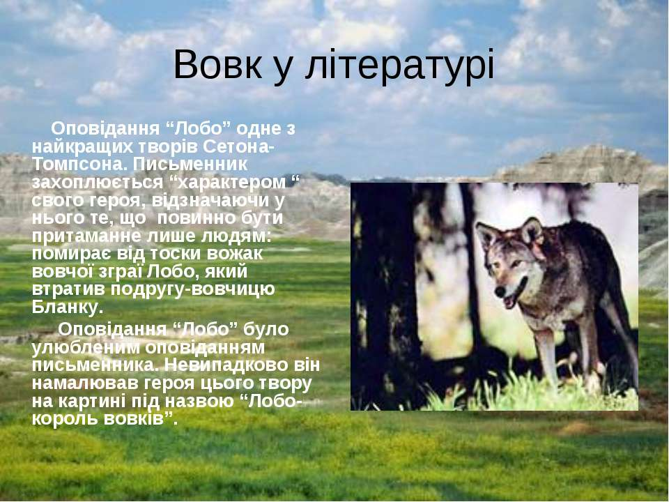 """Вовк у літературі Оповідання """"Лобо"""" одне з найкращих творів Сетона-Томпсона. ..."""