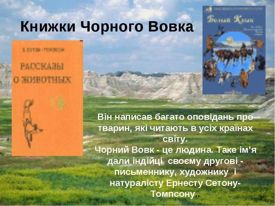 Книжки Чорного Вовка Він написав багато оповідань про тварин, які читають в у...