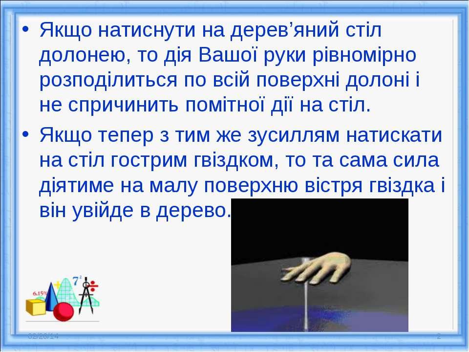 Якщо натиснути на дерев'яний стіл долонею, то дія Вашої руки рівномірно розпо...