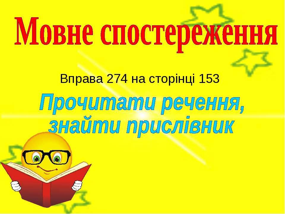 Вправа 274 на сторінці 153