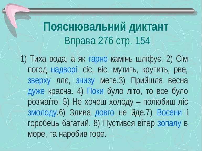Пояснювальний диктант Вправа 276 стр. 154 1) Тиха вода, а як гарно камінь шлі...