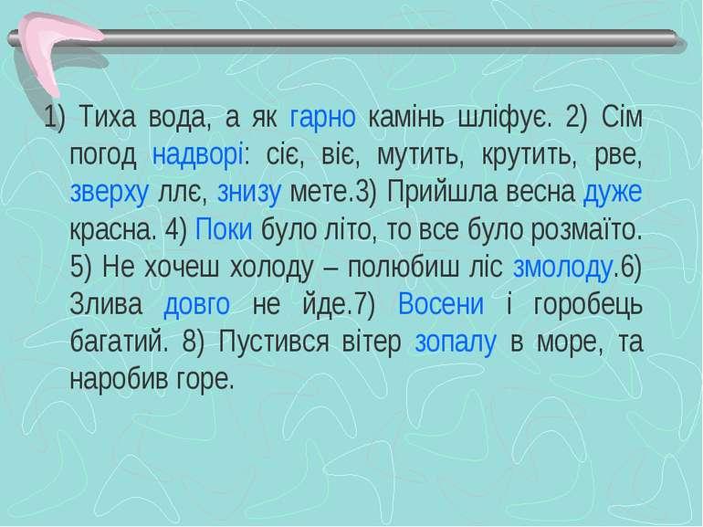 1) Тиха вода, а як гарно камінь шліфує. 2) Сім погод надворі: сіє, віє, мутит...
