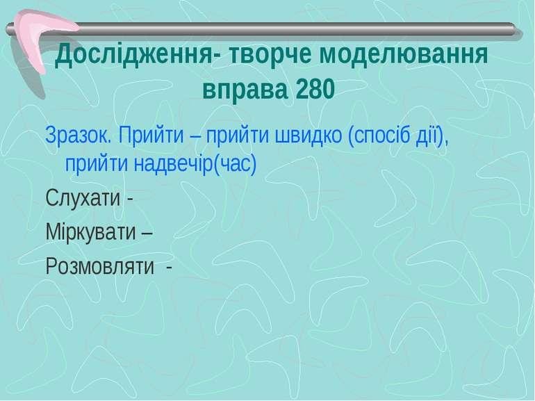 Дослідження- творче моделювання вправа 280 Зразок. Прийти – прийти швидко (сп...