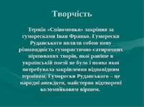 Творчість Термін «Співомовки» закріпив за гуморесками Іван Франко. Гуморески ...
