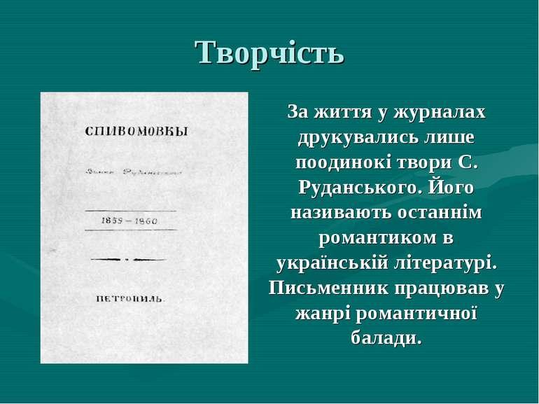 Творчість За життя у журналах друкувались лише поодинокі твори С. Руданського...