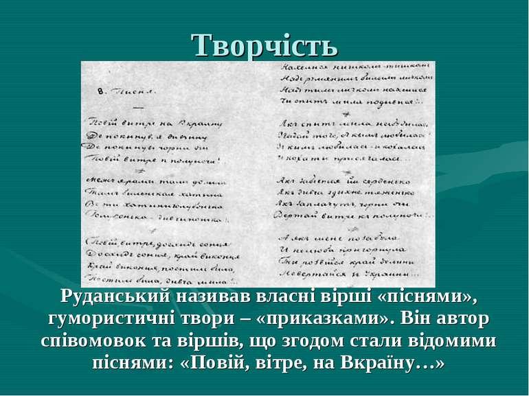 Творчість Руданський називав власні вірші «піснями», гумористичні твори – «пр...