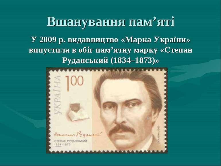 Вшанування пам'яті У 2009 р. видавництво «Марка України» випустила в обіг пам...