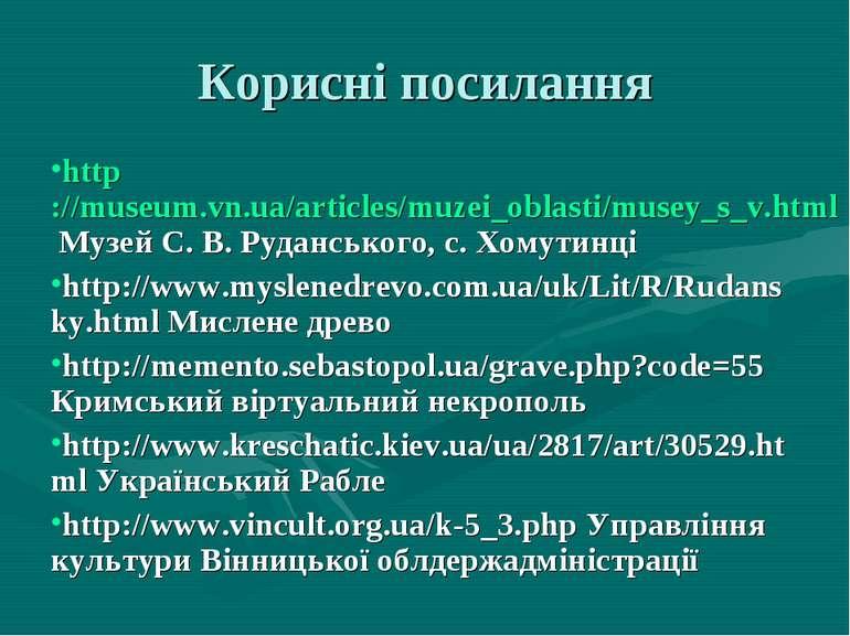 Корисні посилання http://museum.vn.ua/articles/muzei_oblasti/musey_s_v.html М...