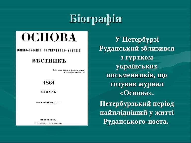Біографія У Петербурзі Руданський зблизився з гуртком українських письменникі...