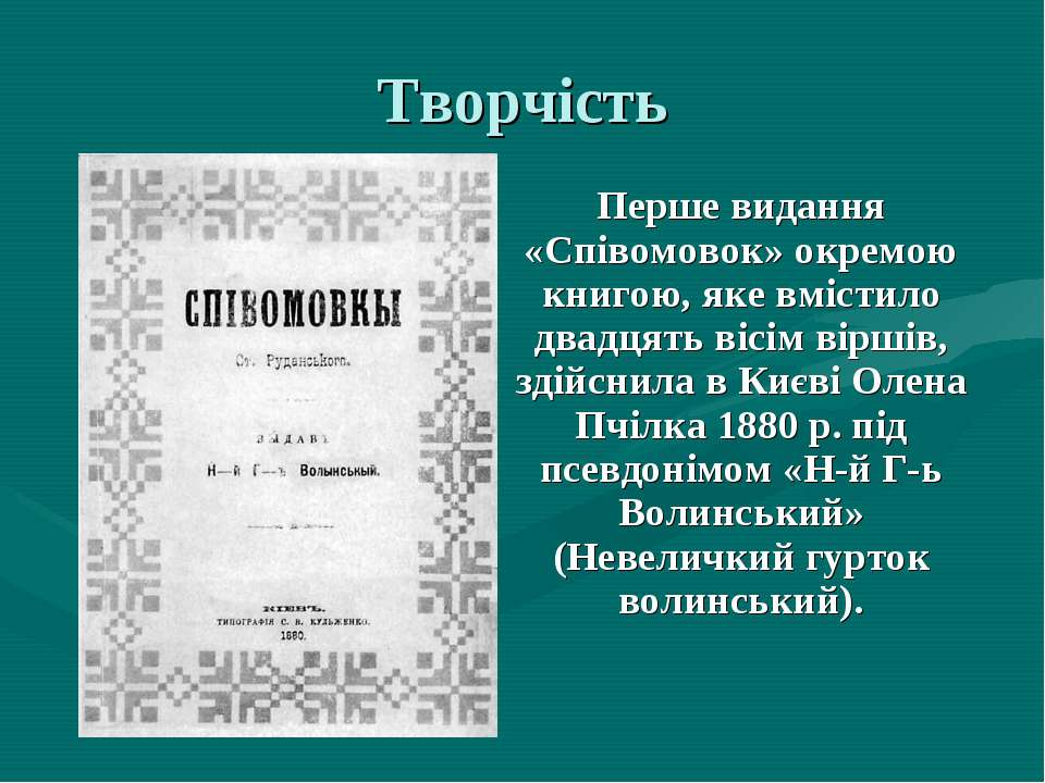 Творчість Перше видання «Співомовок» окремою книгою, яке вмістило двадцять ві...