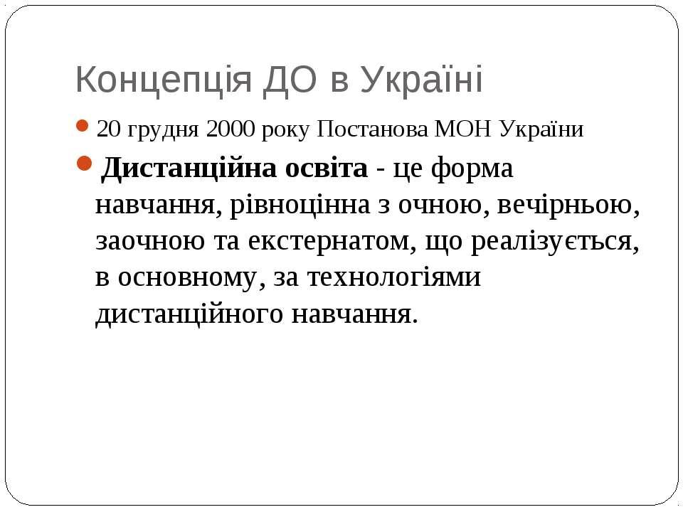 Концепція ДО в Україні 20 грудня 2000 року Постанова МОН України Дистанційна ...
