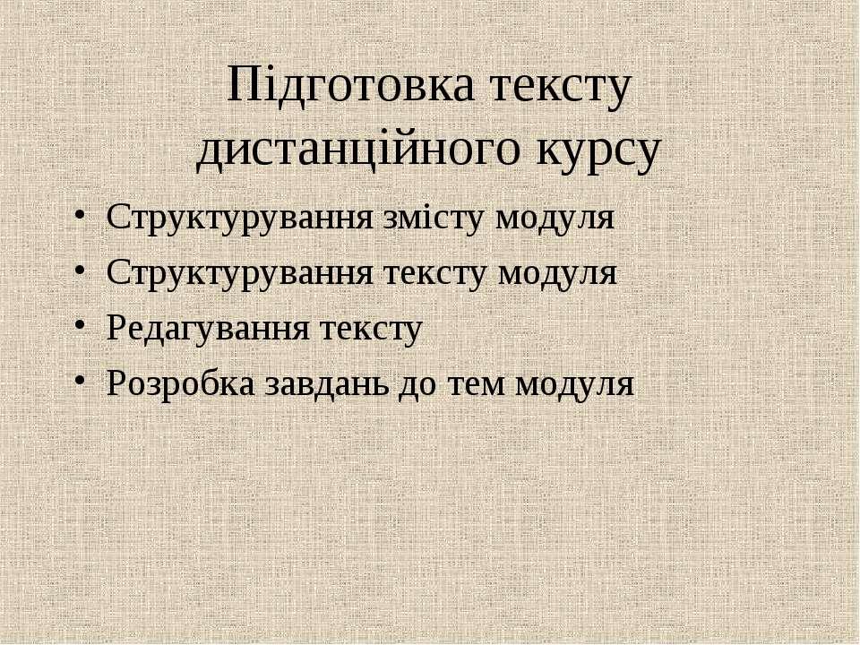 Підготовка тексту дистанційного курсу Структурування змісту модуля Структурув...