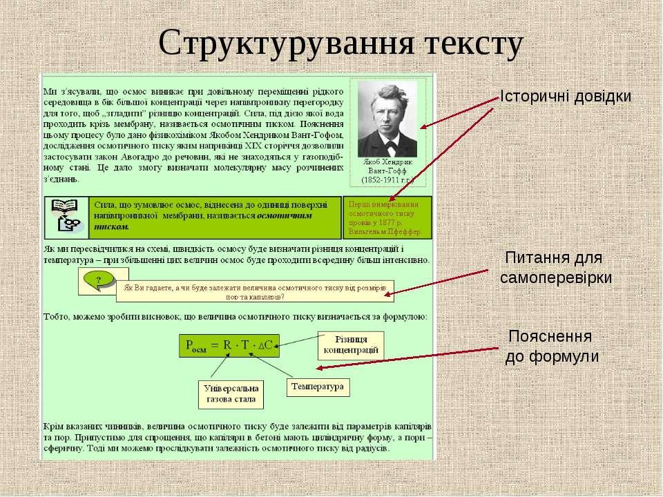 Структурування тексту Історичні довідки Питання для самоперевірки Пояснення д...