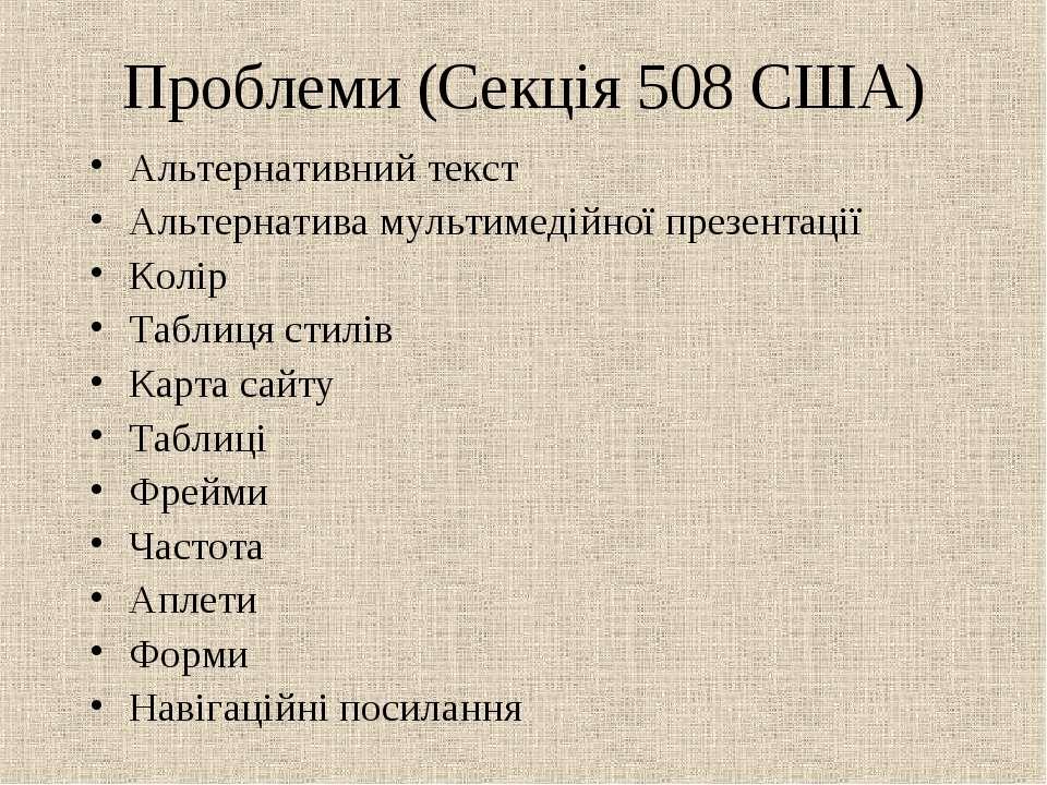Проблеми (Секція 508 США) Альтернативний текст Альтернатива мультимедійної пр...