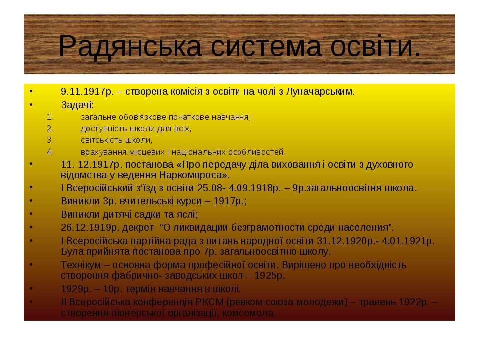 Радянська система освіти. 9.11.1917р. – створена комісія з освіти на чолі з Л...