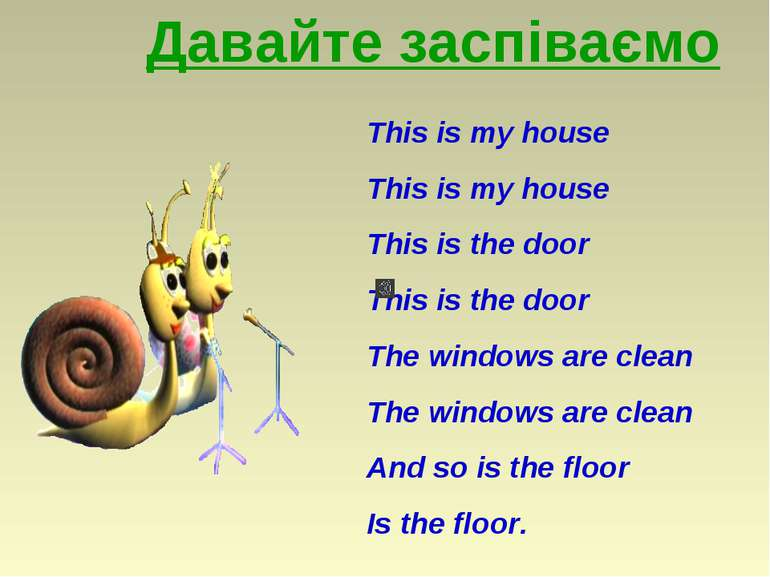 Давайте заспіваємо This is my house This is my house This is the door This is...