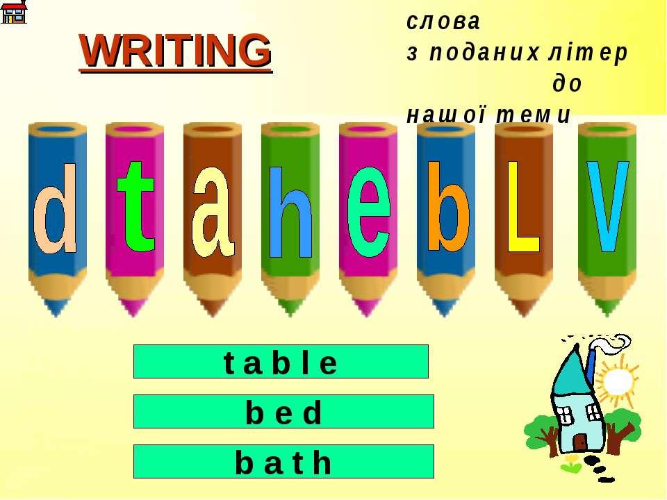 Скласти 3 - 4 слова з поданих літер до нашої теми WRITING t a b l e b e d b a...
