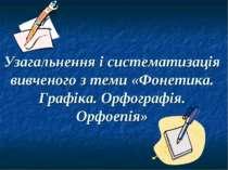 Узагальнення і систематизація вивченого з теми «Фонетика. Графіка. Орфографія...