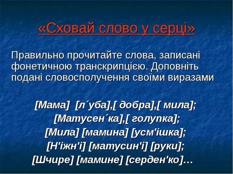 «Сховай слово у серці» Правильно прочитайте слова, записані фонетичною транск...