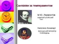 Сангвініки за темпераментом М Ю. Лермонтов видатний російський поет Наполеон ...