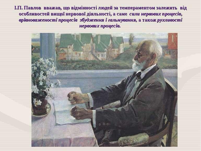 І.П. Павлов вважав, що відмінності людей за темпераментом залежить від особли...