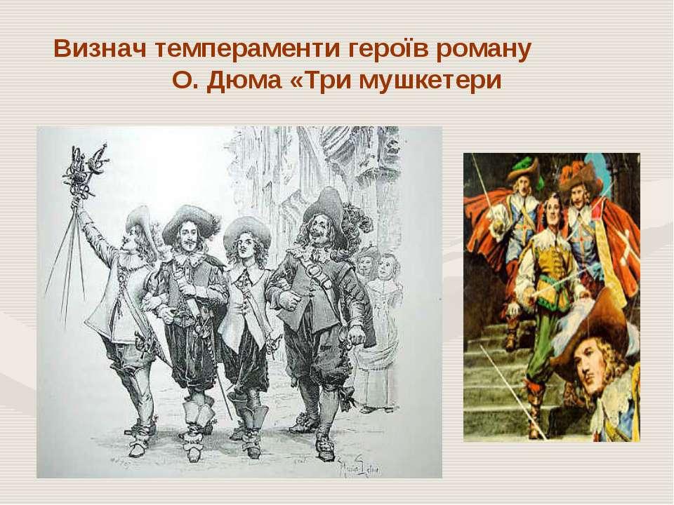 Визнач темпераменти героїв роману О. Дюма «Три мушкетери
