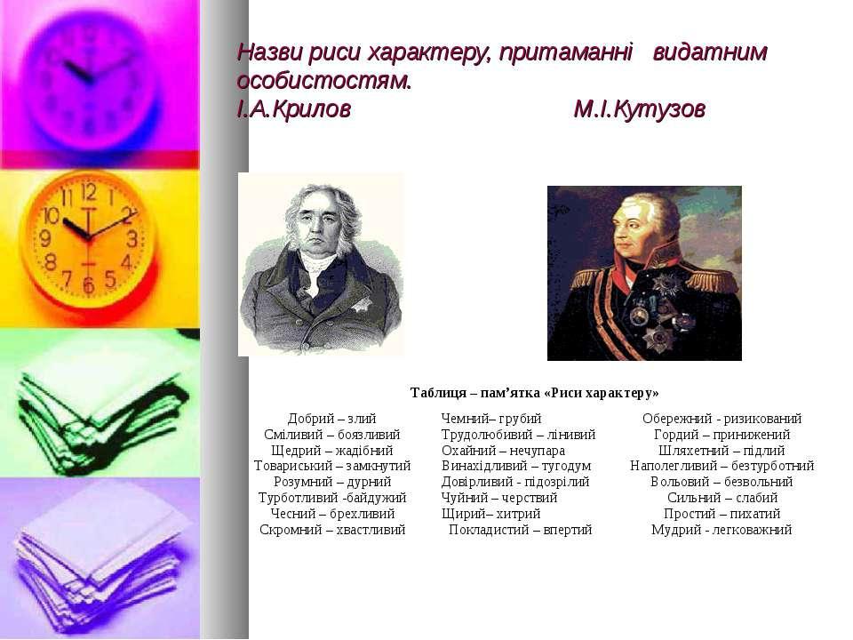 Назви риси характеру, притаманні видатним особистостям. І.А.Крилов М.І.Кутузо...