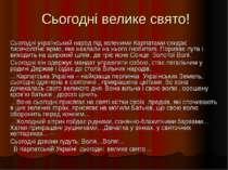 Сьогодні велике свято! Сьогодні український народ під зеленими Карпатами скид...