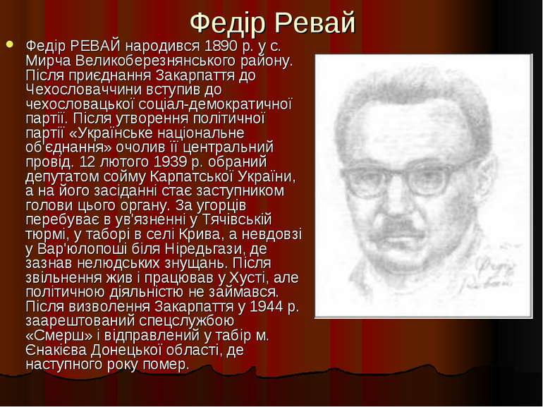 Федір Ревай Федір РЕВАЙ народився 1890 р. у с. Мирча Великоберезнянського рай...