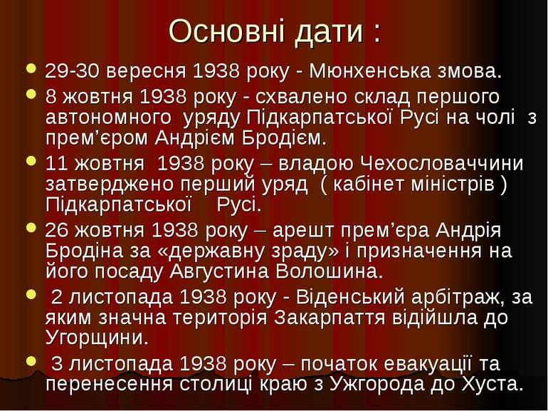 Основні дати : 29-30 вересня 1938 року - Мюнхенська змова. 8 жовтня 1938 року...