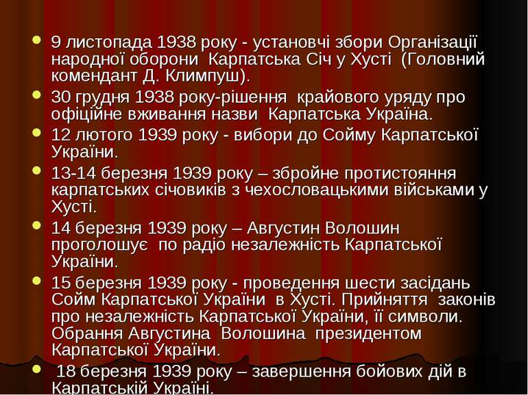 9 листопада 1938 року - установчі збори Організації народної оборони Карпатсь...
