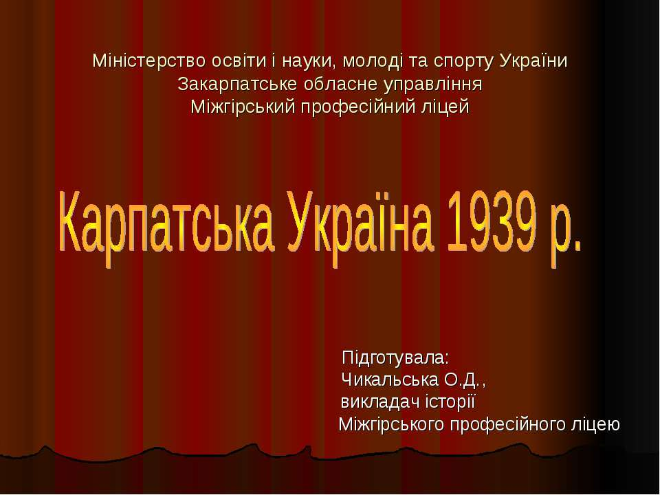 Міністерство освіти і науки, молоді та спорту України Закарпатське обласне уп...