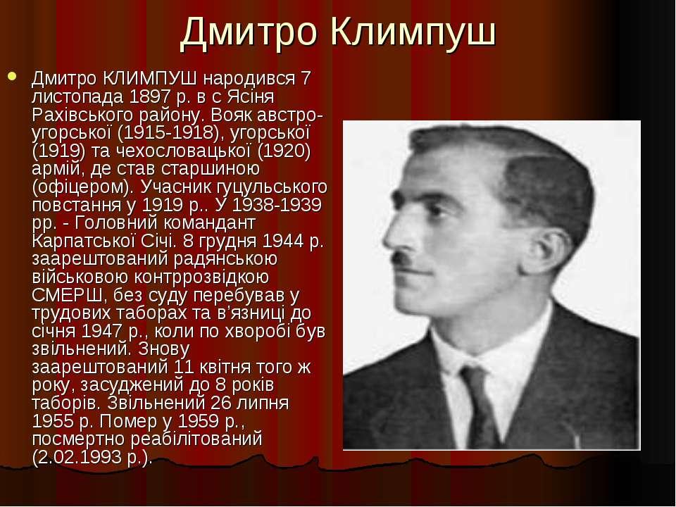 Дмитро Климпуш Дмитро КЛИМПУШ народився 7 листопада 1897 р. в с Ясіня Рахівсь...