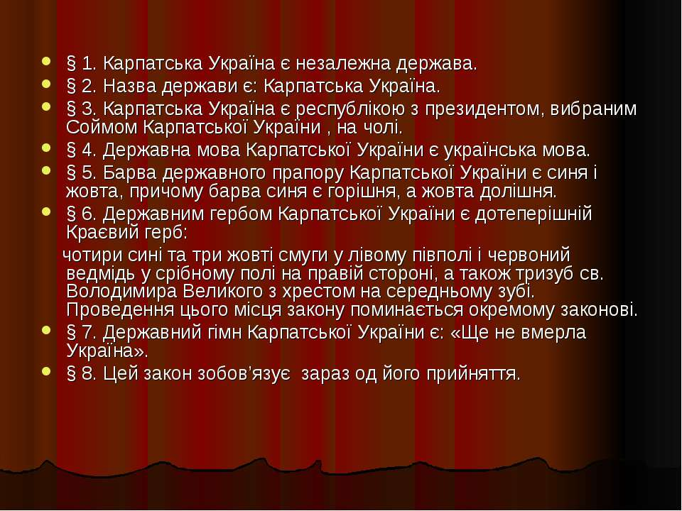 § 1. Карпатська Україна є незалежна держава. § 2. Назва держави є: Карпатська...